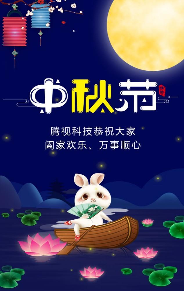 中秋企业宣传、节日祝福