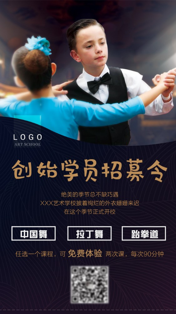 舞蹈招生海报/拉丁舞教学/培训教育