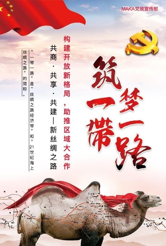 一带一路 红色 丝绸之路 骆驼 宣传海报