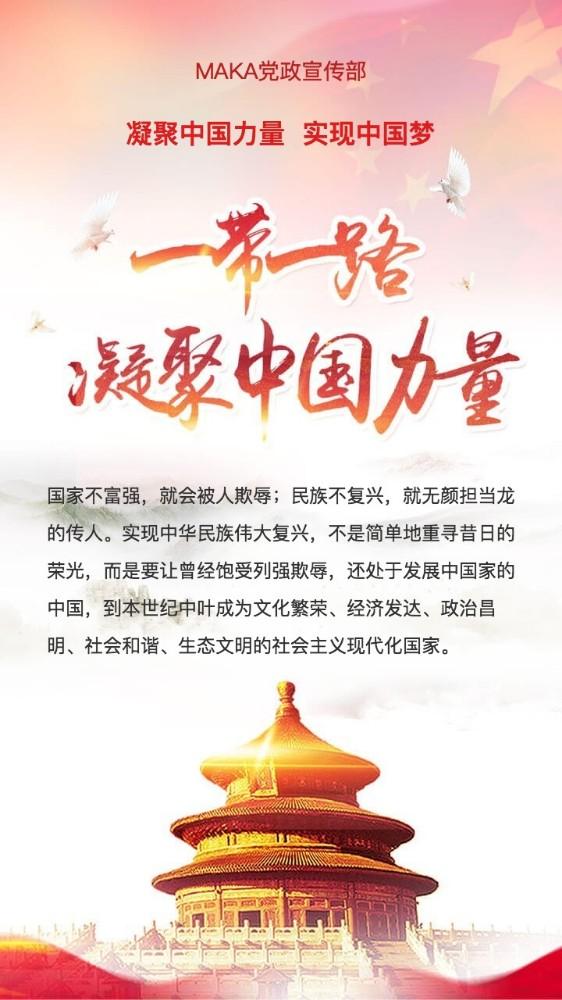 一带一路 凝聚中国力量 实现中国梦 红色宣传海报
