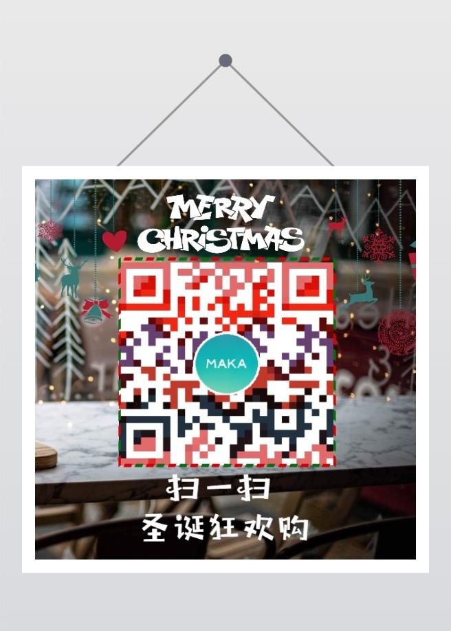 圣诞节日气氛微信公众号二维码