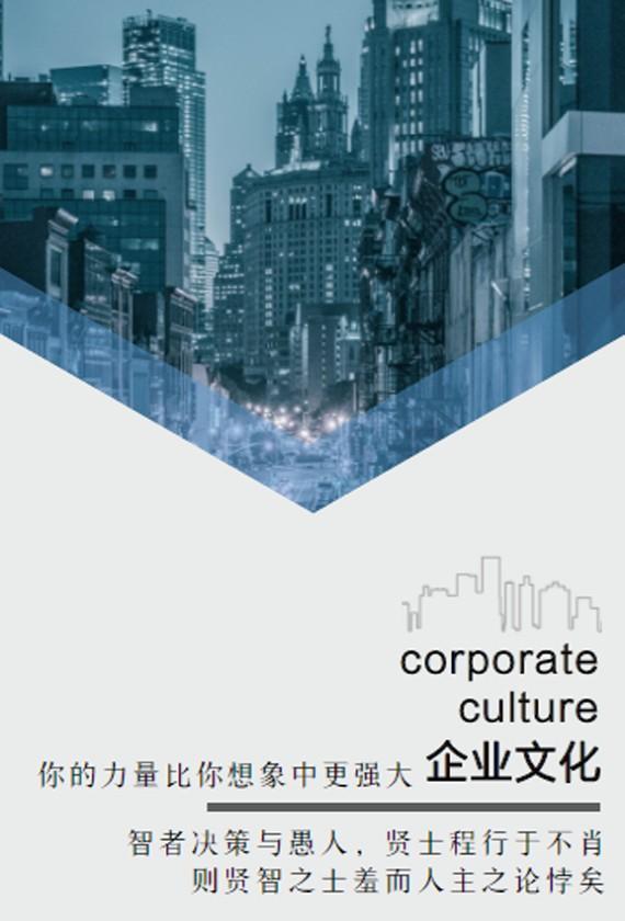 商务风企业文化,企业招聘,企业宣传海报