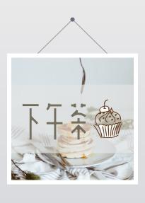 时尚简约下午茶甜品咖啡微信公众号次图,店铺推广,新品推荐,宣传活动
