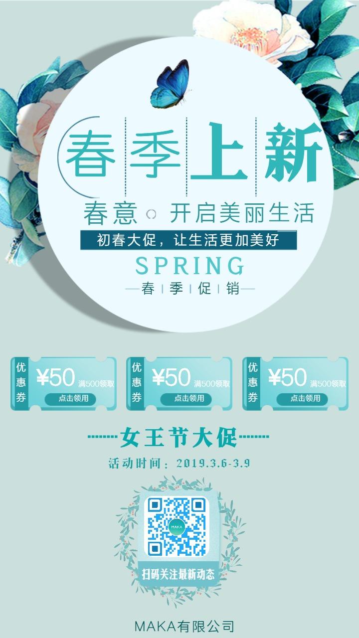 春季上新时尚简约清新大气宣传推广活动海报