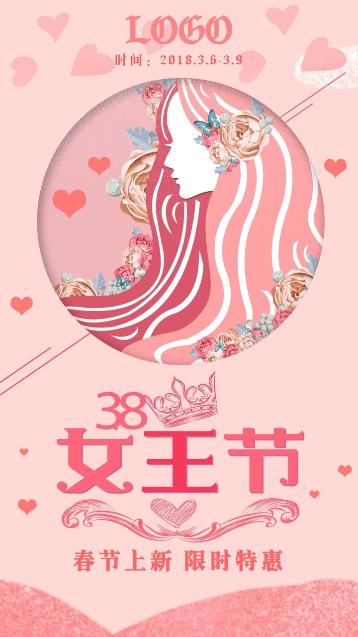 三八女王节妇女节粉色时尚甜蜜大气春季上新宣传推广上新海报