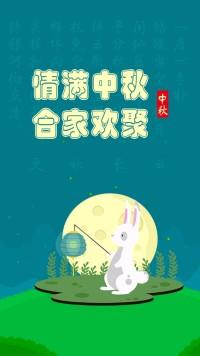 中秋节宣传