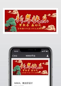 新年春节元旦促销推广活动主题 公众号封面头图