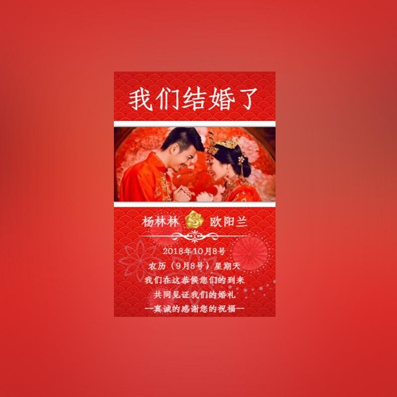 中式婚礼邀请函 结婚邀请函 浪漫邀请函 红色婚礼邀请