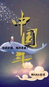 中国风 中国年 新年促销 春节 年终 优惠 打折 视频