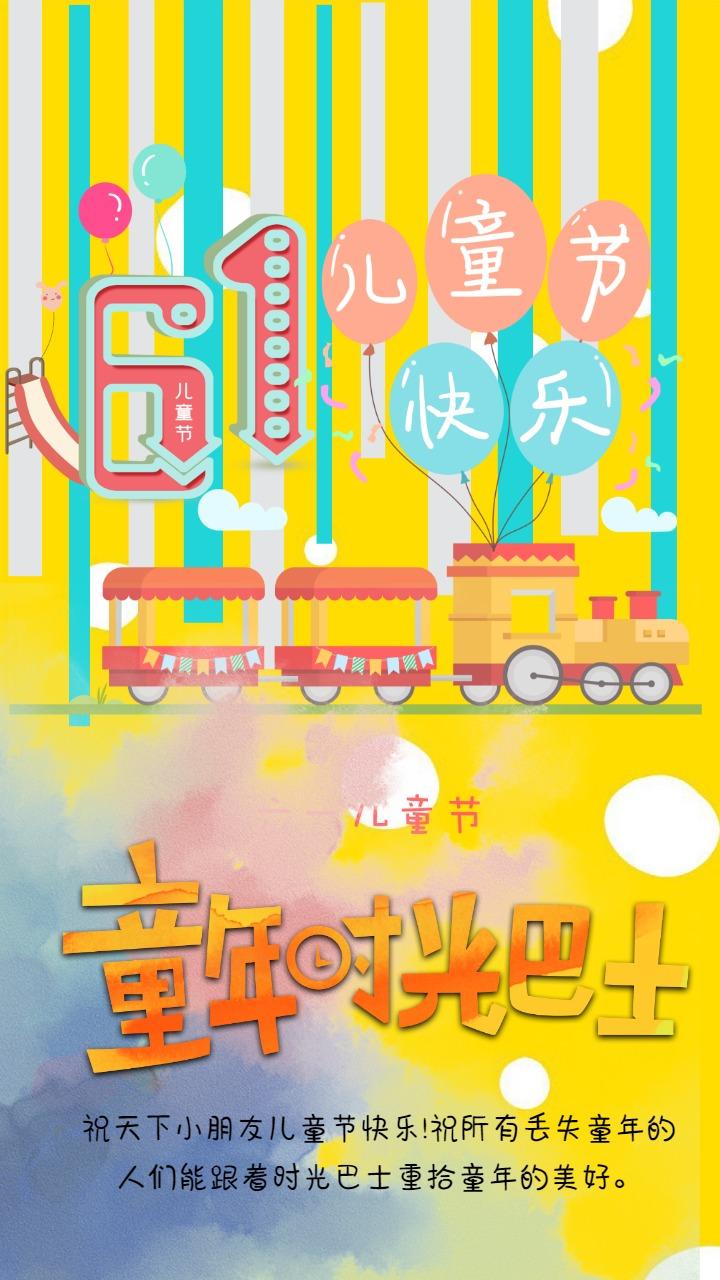 卡通手绘黄色六一儿童节祝福海报