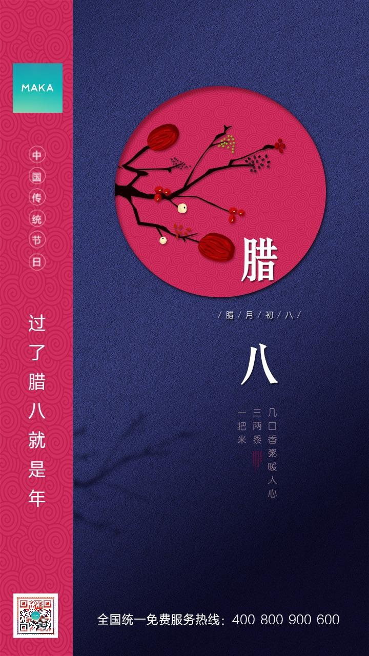 腊八二十四节气 过了腊八就是年 小年 中国风腊八节