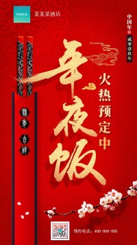 年夜饭火热预定中 中国年 2019 猪年年夜饭