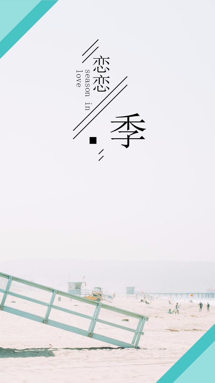 海边风景海报