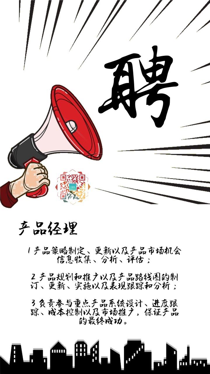 招聘季扁平简约互联网招聘海报