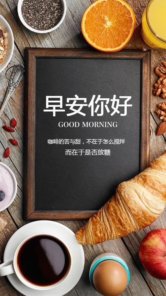 文艺清新早安问候海报