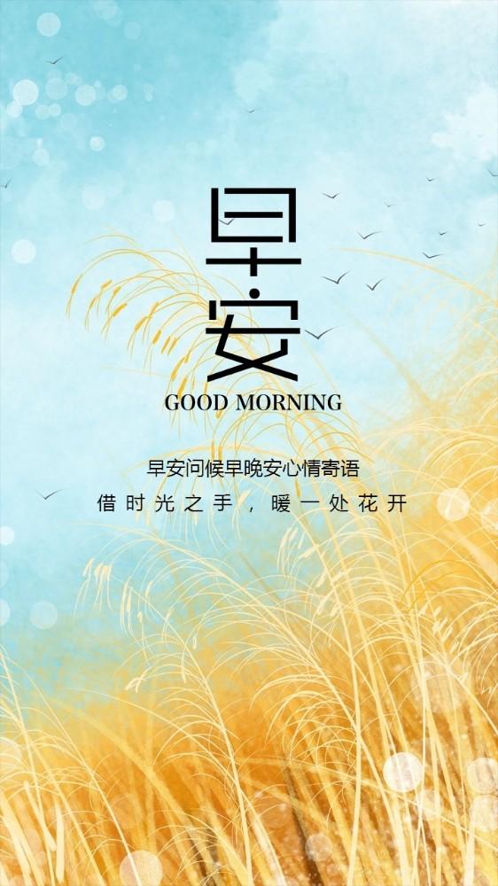 早安问候早安祝福海报