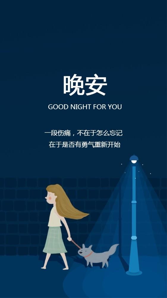 晚安问候晚安祝福海报