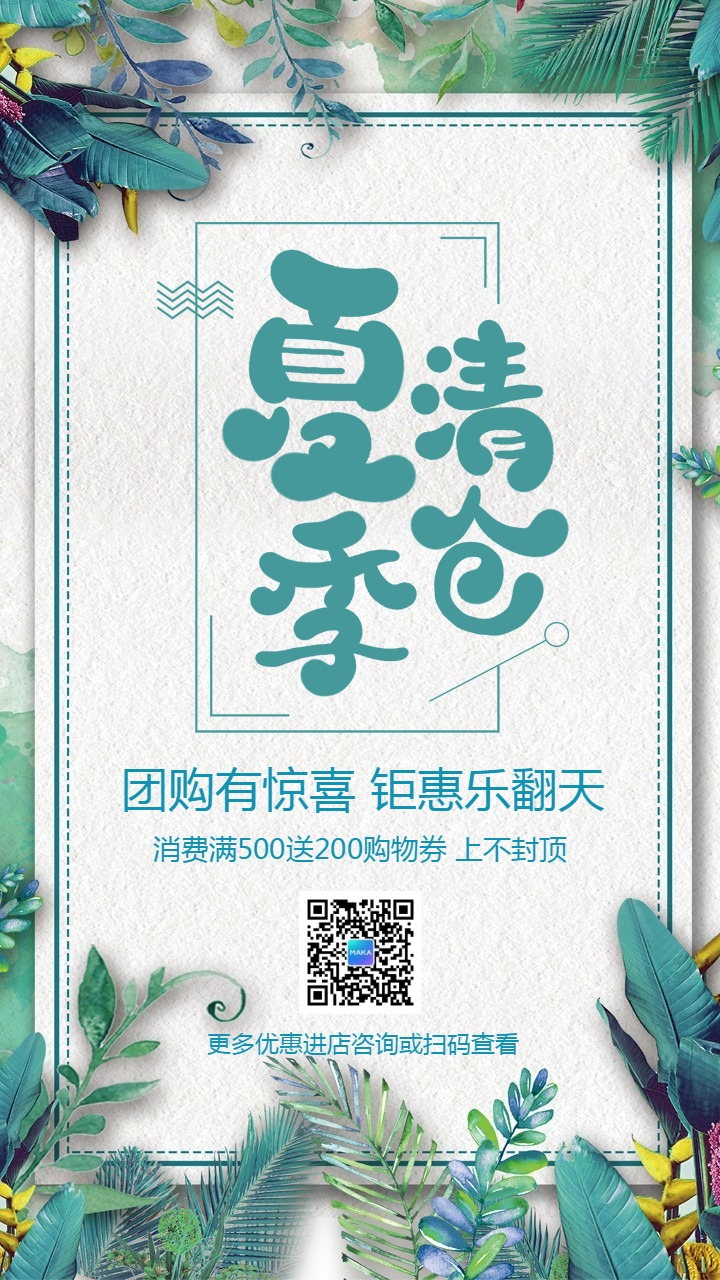 绿色时尚绚丽夏季商家促销活动宣传海报