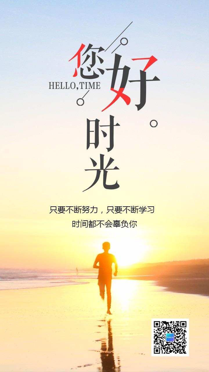 简约文艺早安励志日签祝福海报