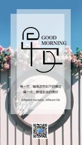 简约文艺清新早安你好日签手机海报