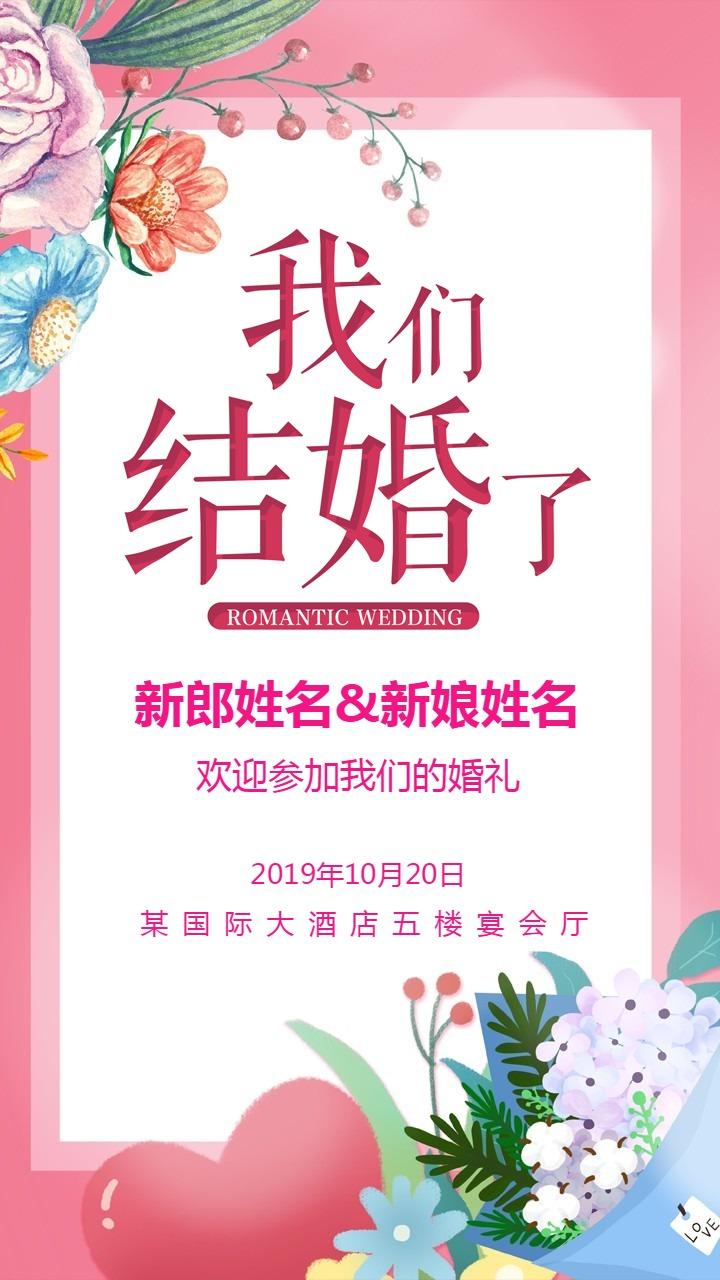 简约唯美浪漫婚礼邀请函海报