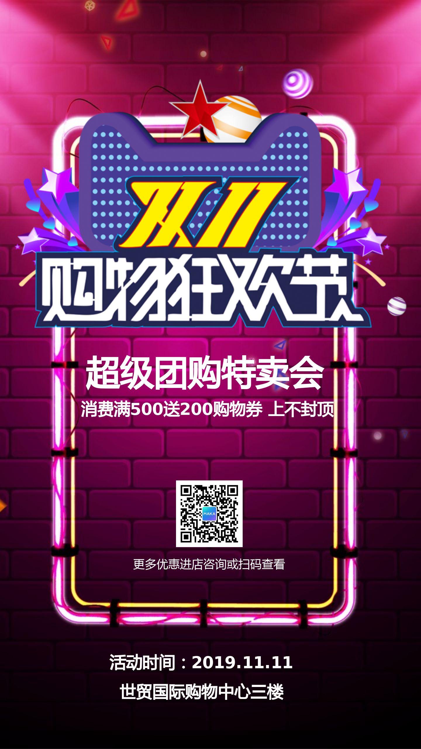 紫色时尚扁平简约双十一购物节促销宣传海报