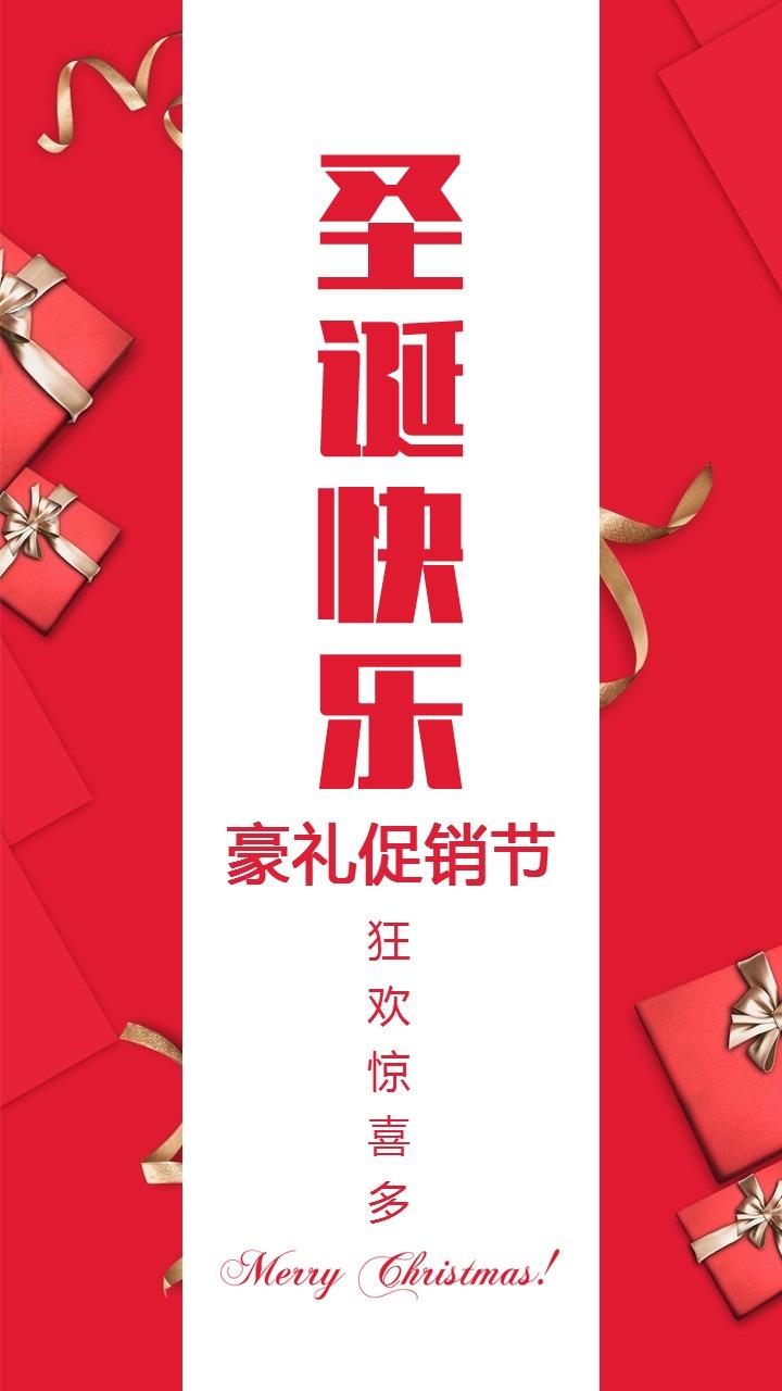 红色喜庆圣诞节促销圣诞节祝福贺卡