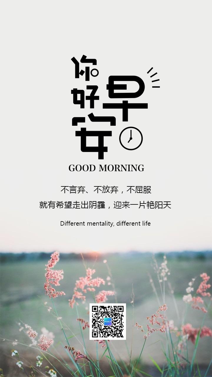 文艺简约早安朋友圈日签海报