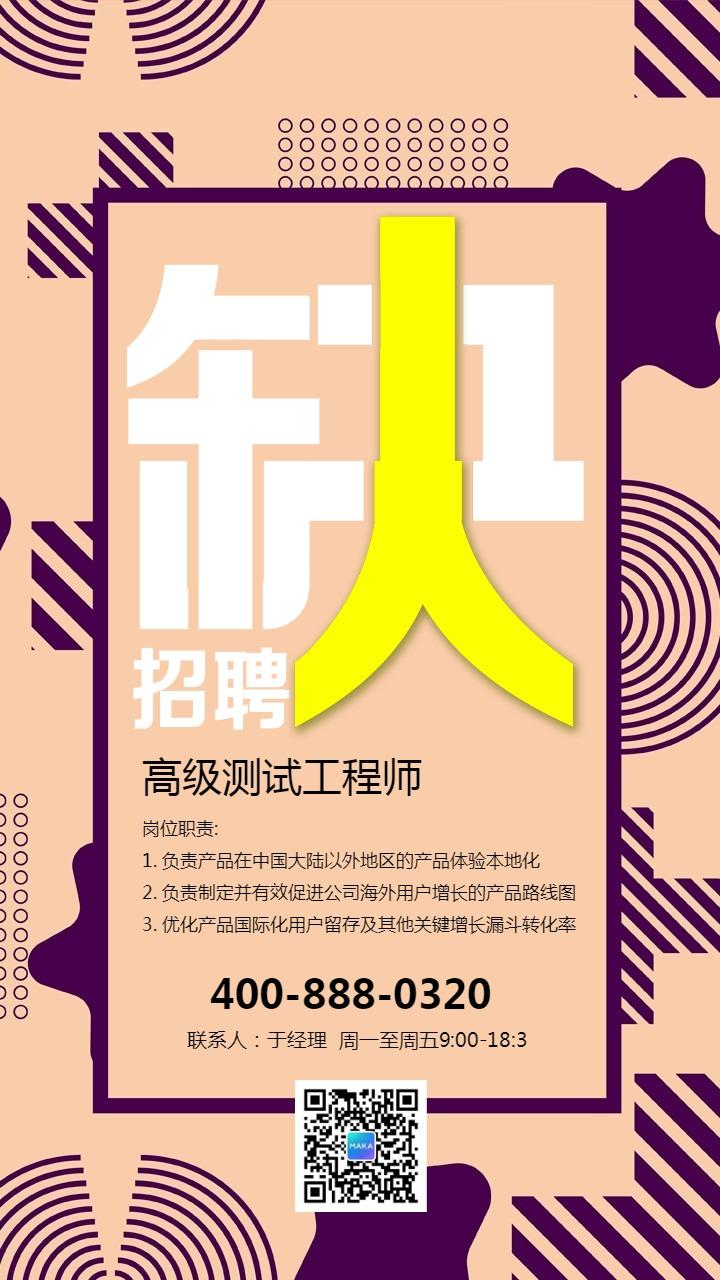 企事业单位社会招聘宣传手机海报