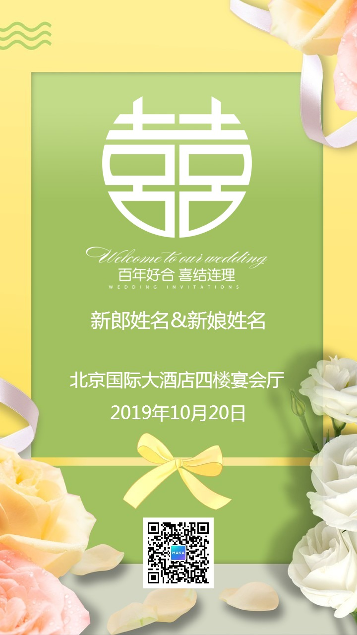 文艺简约唯美婚礼请柬结婚邀请函海报