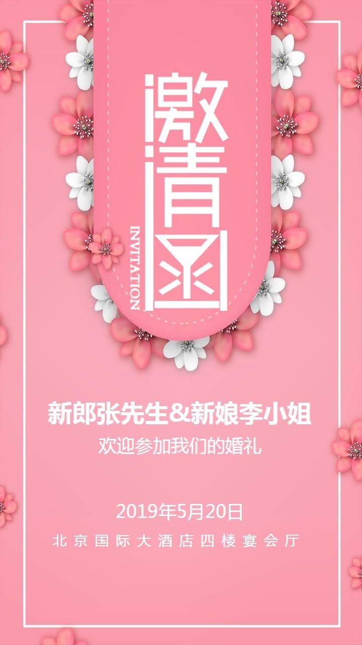 唯美浪漫粉色婚礼请柬结婚邀请海报