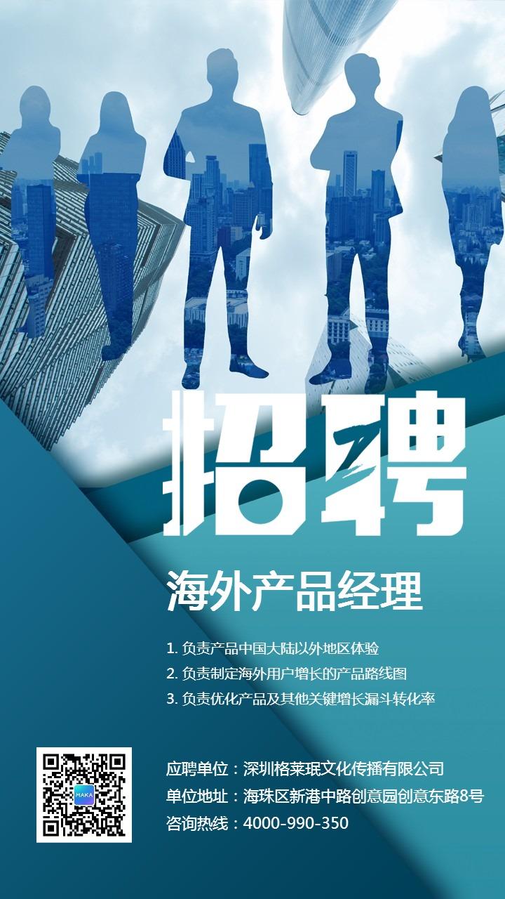 蓝色商务简约公司单位招聘人才宣传海报