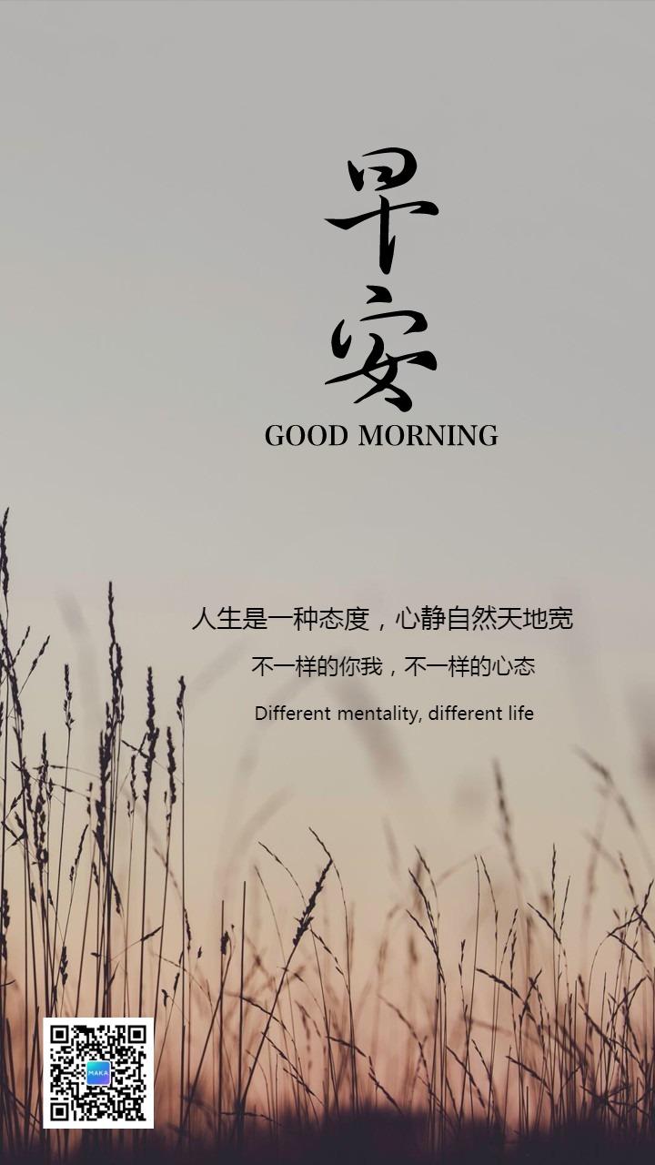 文艺简约早安你好日签手机海报