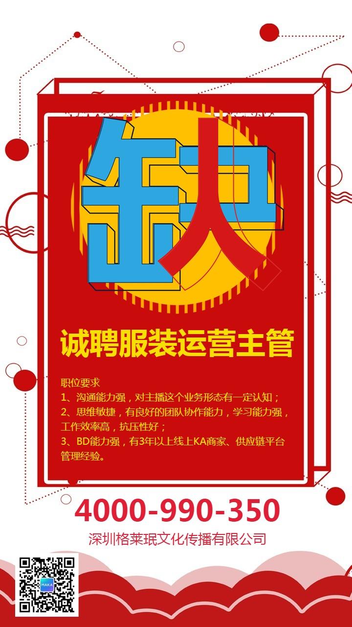 红色简约扁平企事业单位招聘海报