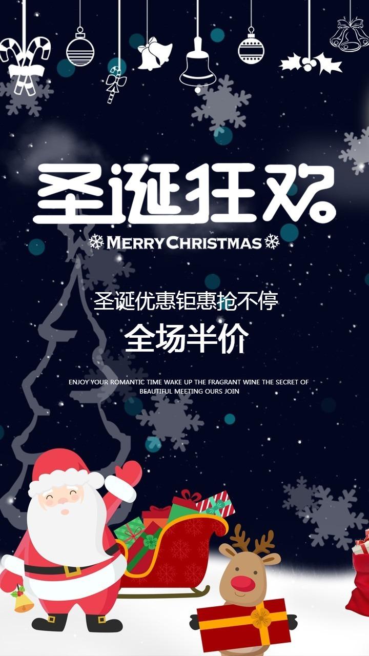 黑色卡通圣诞节贺卡圣诞节促销宣传