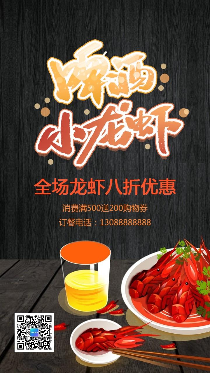 夜宵大排档啤酒小龙虾促销活动宣传海报