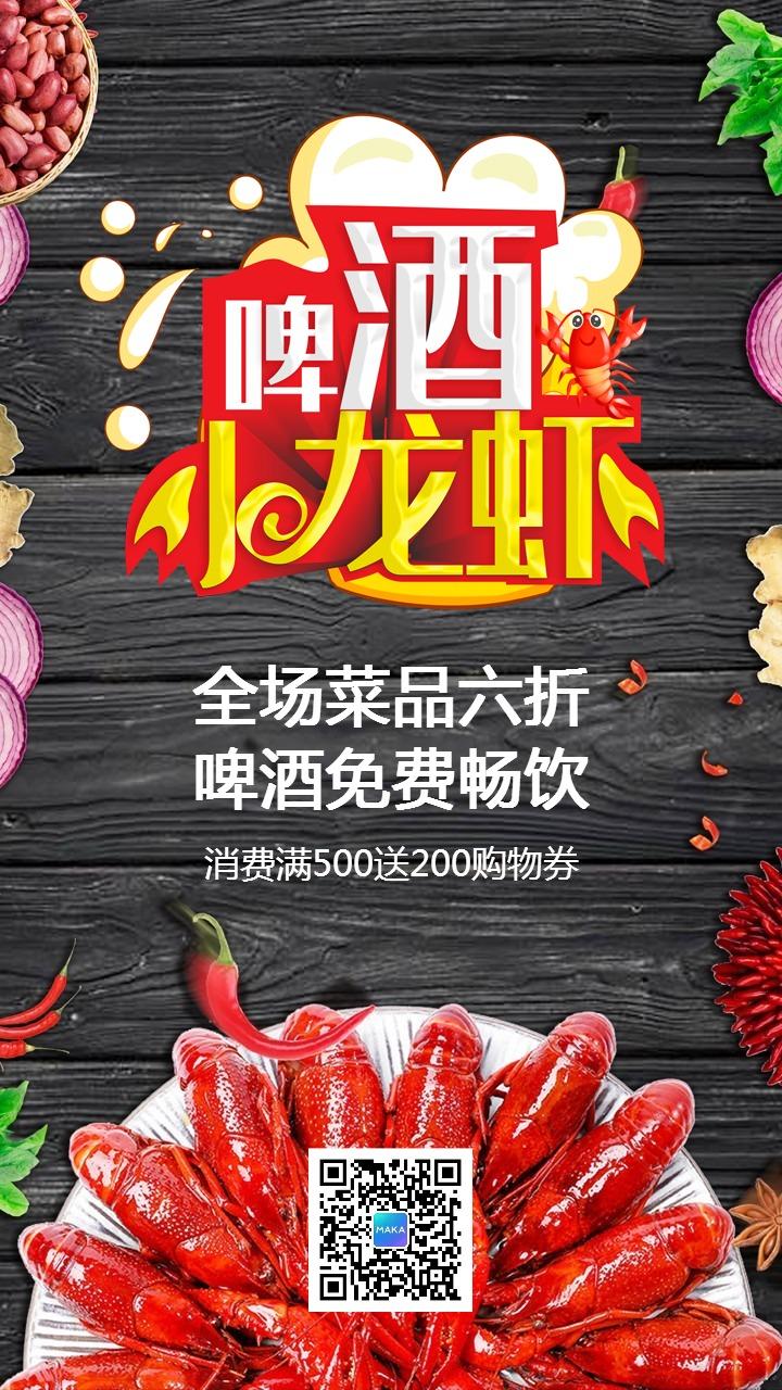 啤酒小龙虾促销宣传夜宵大排档活动推广海报