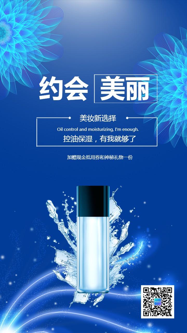 简约时尚化妆品店新品促销海报
