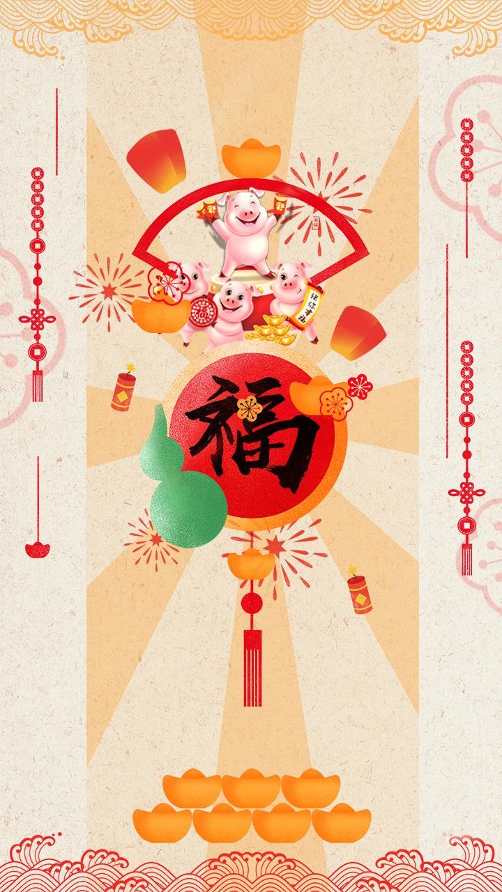 首頁 海報 賀卡 2019春節豬年新年元旦喜慶福字手繪插畫海報  微信
