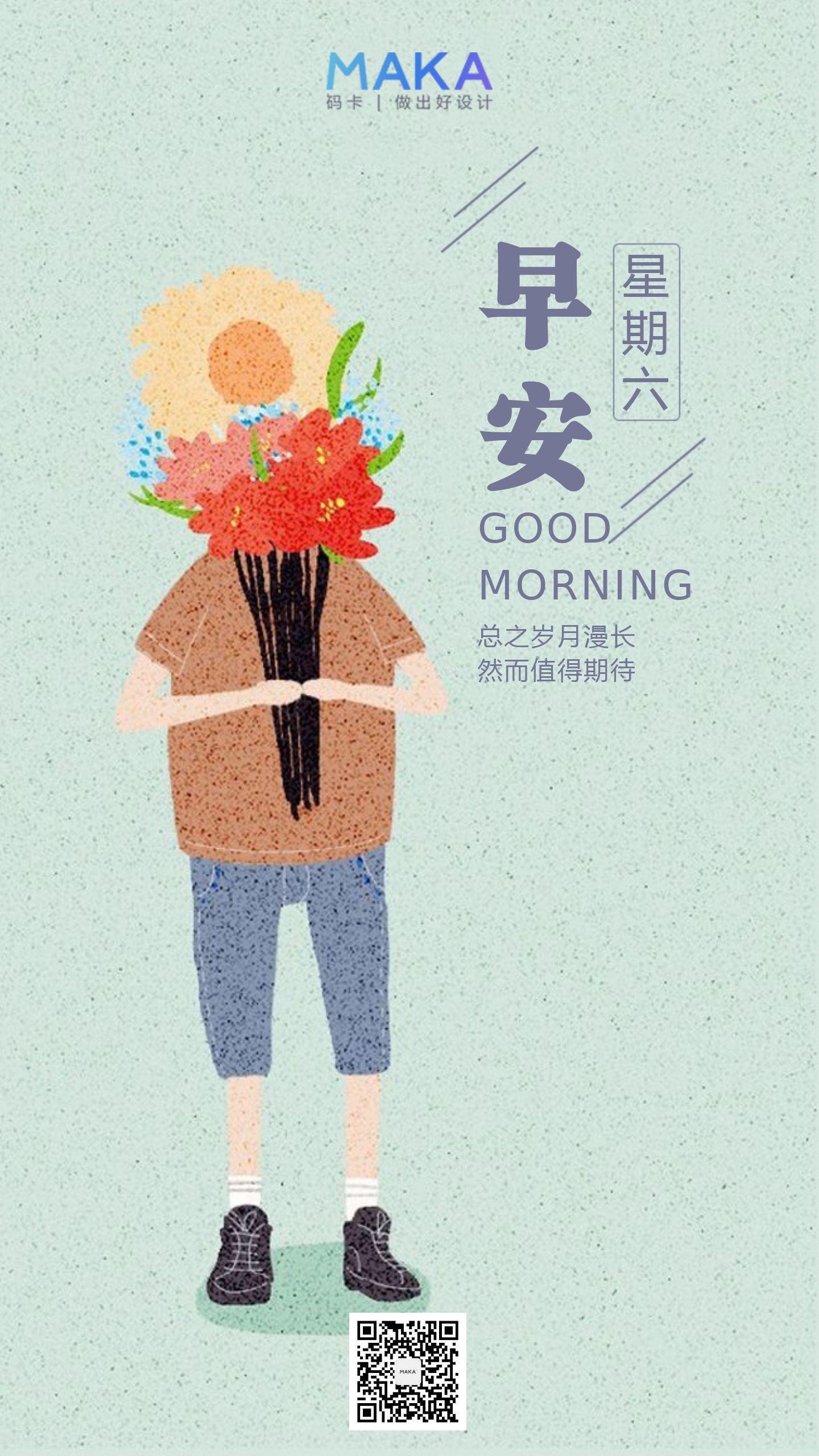 淡绿色创意早安心情日签文艺简约手机励志海报