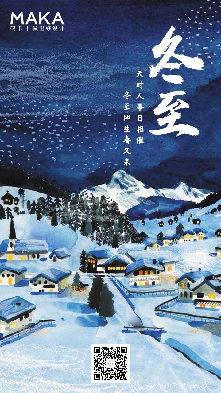 蓝色卡通手绘冬至节气祝福贺卡宣传海报