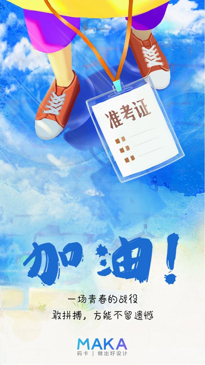 高考中考加油卡通手绘风祝福励志日签手机版宣传海报