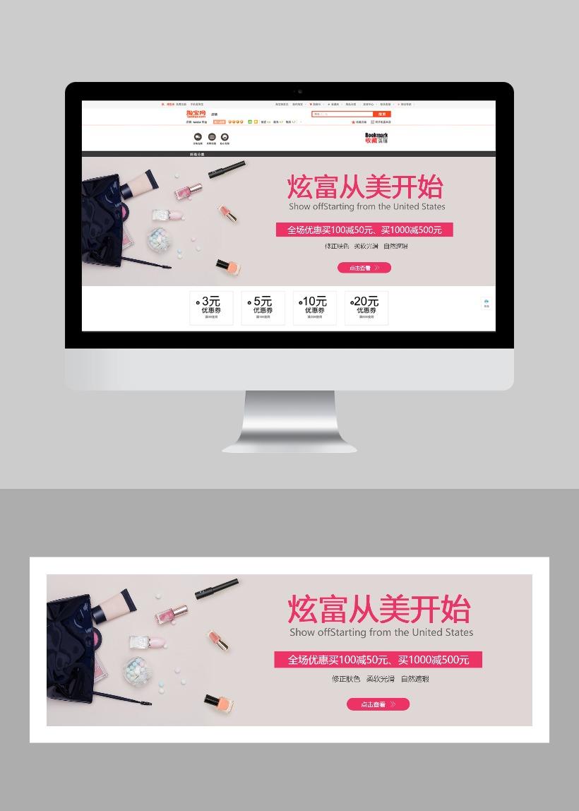 电商简约护肤化妆品海报banner