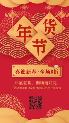 年货节-2019春节年货海报
