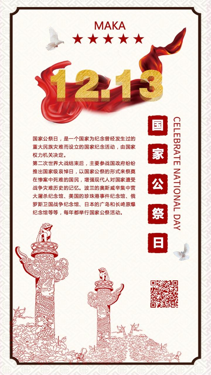 党建宣传国家公祭日