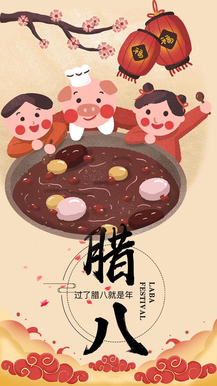 腊八节之中国传统节气