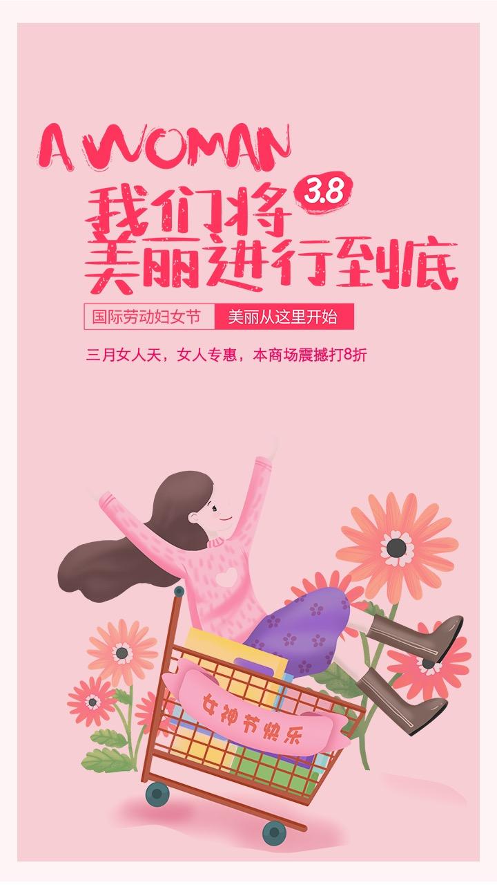 38女神节妇女节粉色浪漫商家促销活动宣传海报