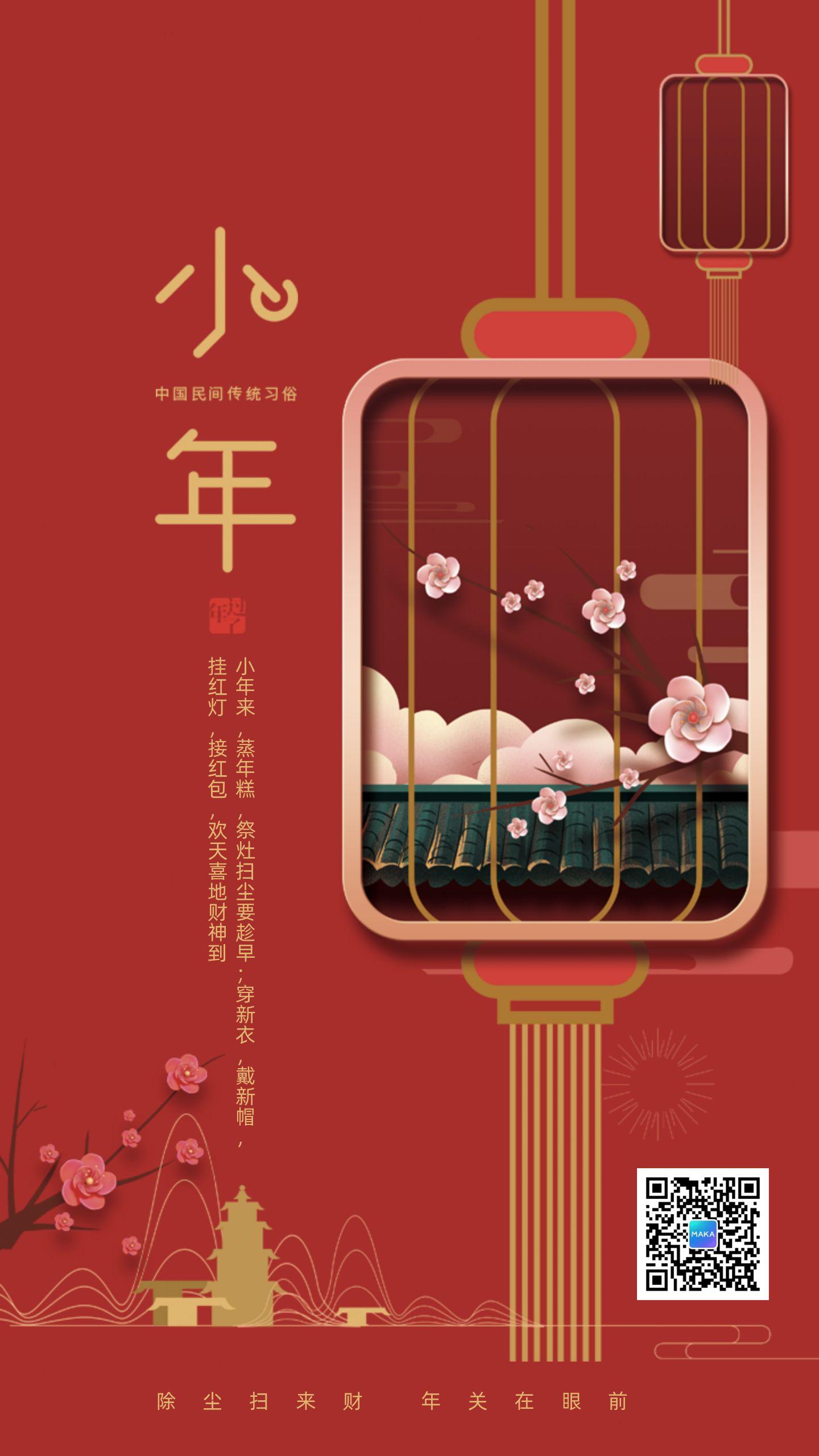红色简约大气新年春节元旦小年年夜饭除夕夜祝福贺卡企业文化宣传新年促销早安日签海报