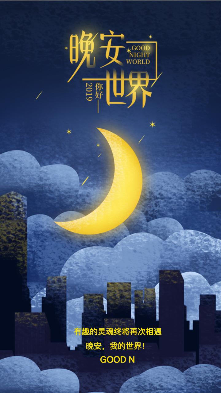 卡通晚安问候海报设计
