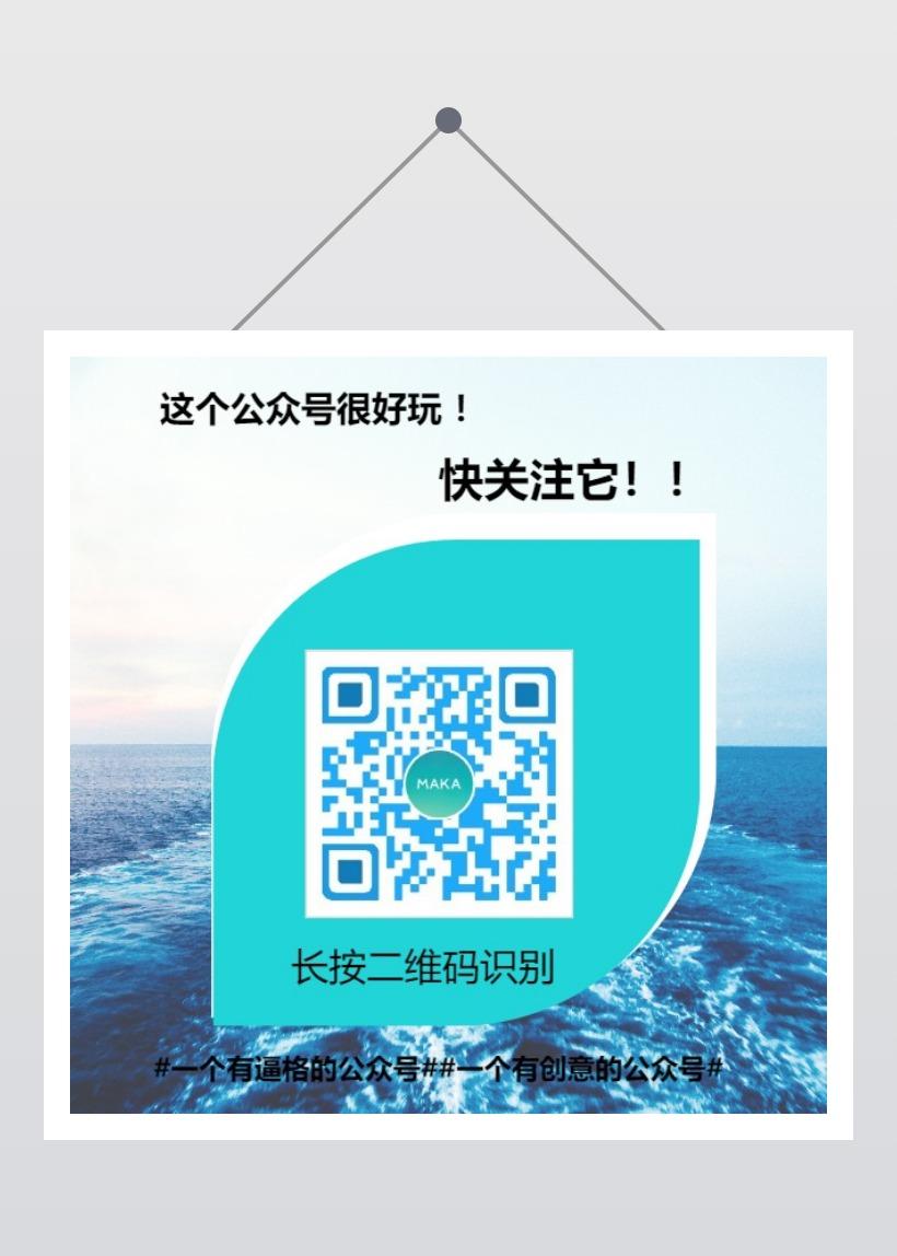 扁平简约蓝色电商微商通用微信二维码